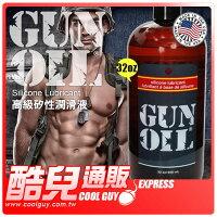 極薄0觸感推薦到【32oz】美國 GUN OIL Silicone Lubricant 高級矽性潤滑液 (附擠壓嘴)