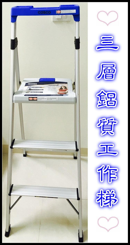 鋁梯 三層鋁質工作梯 工作梯/踏台/梯子/輕巧/收納方便/止滑/體積小
