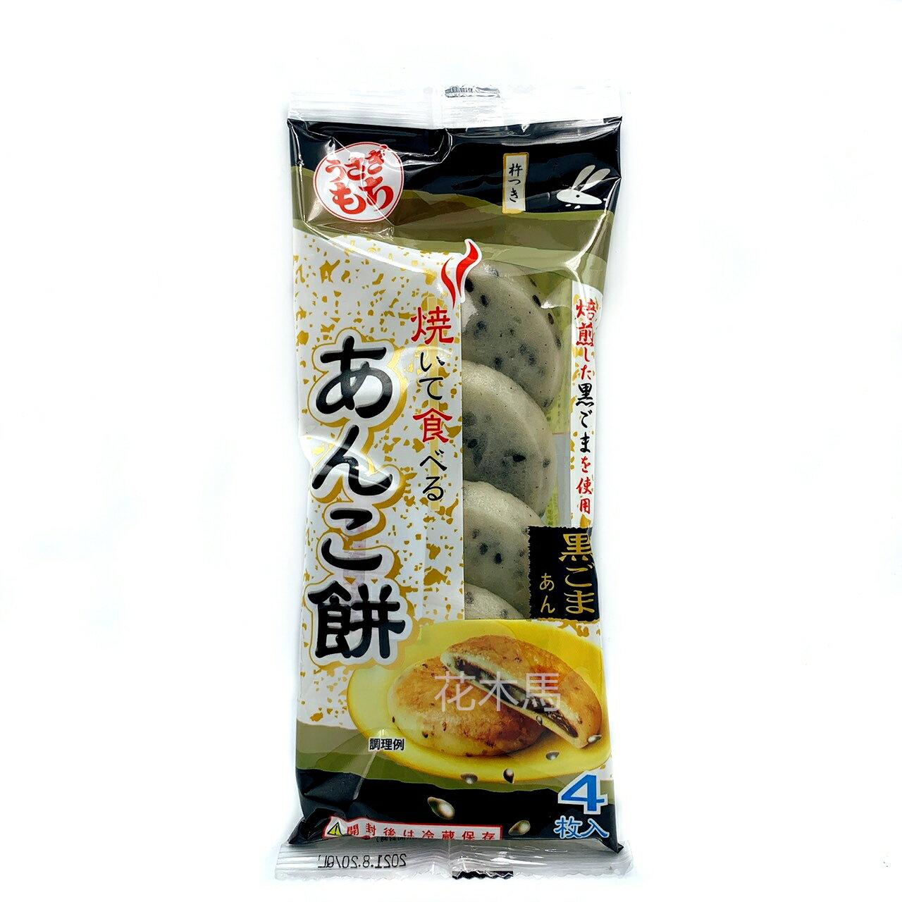 木村芝麻餡烤麻糬 芝麻餡麻糬 紅豆麻糬 烤麻糬 日本年糕 烤年糕 年糕 日式年糕 烤麻糬 麻糬 日式麻糬 日本麻糬