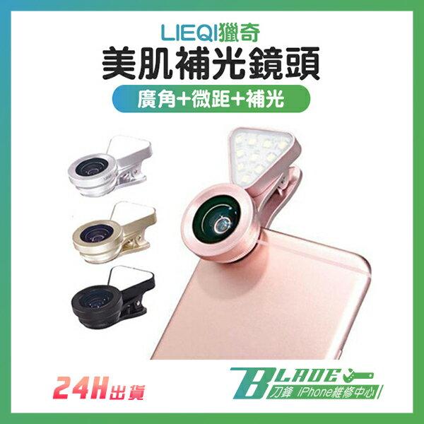 LIEQI獵奇 LQ-035 手機美肌補光鏡頭 廣角鏡頭 微距鏡頭 補光燈 三合一 手機鏡頭 自拍神器【刀鋒】