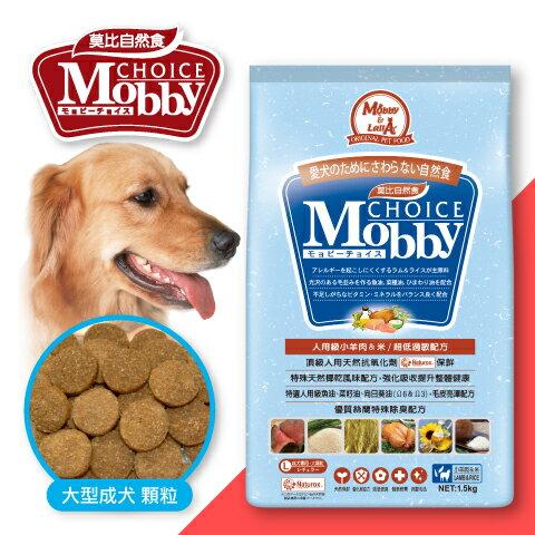 ?Double妹寵物?莫比(Mobby)大型成犬羊肉&米【1.5kg】【3kg】