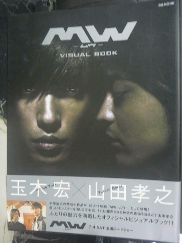 【書寶二手書T7/寫真集_YBT】MW visual book_日文書