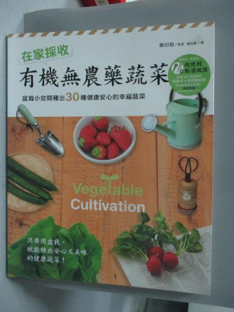 ~書寶 書T2/ _XBU~在家採收有機無農藥蔬菜~盆栽小空間種出30種健康安心的幸福蔬菜