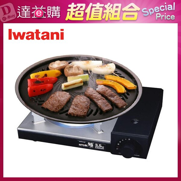 [超值組合]日本IWATANI岩谷[雅]薄型和風卡式瓦斯爐3.5Kw CB-WA-35+日本岩谷圓型烤肉盤/燒烤盤 CB-P-Y3