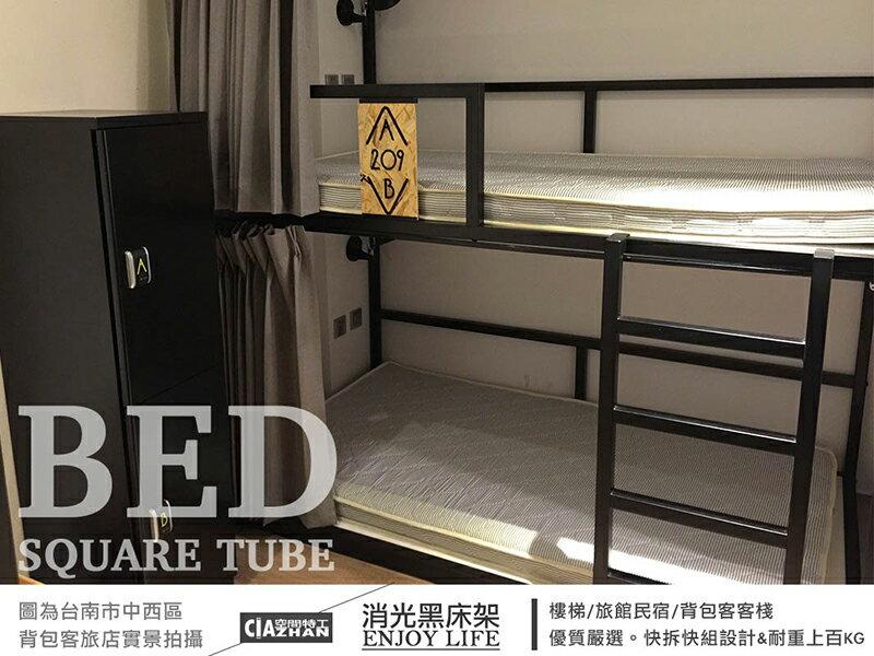 ♞空間特工♞ 床架 工業風設計款(您設計我接單!)單人床 雙人床 床板 消光黑烤漆 背包客棧專用 38mm方管不搖晃 - 限時優惠好康折扣