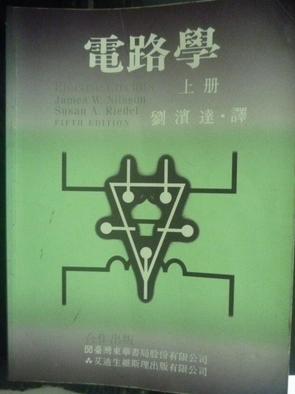 【書寶二手書T5/大學理工醫_QYC】電路學 5/e (上)_原價550_劉濱達