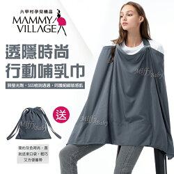 【六甲村】透隱時尚行動哺乳巾(灰色)-米菲寶貝