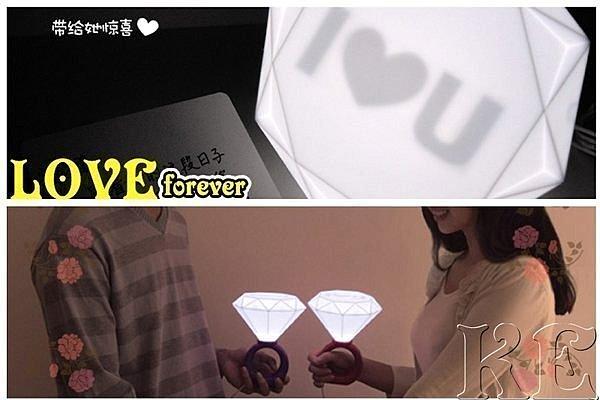 24H 出貨 結婚訂婚潮流驚喜iloveyou鑽石燈 鑽戒燈 LED求婚小夜燈 USB桌燈