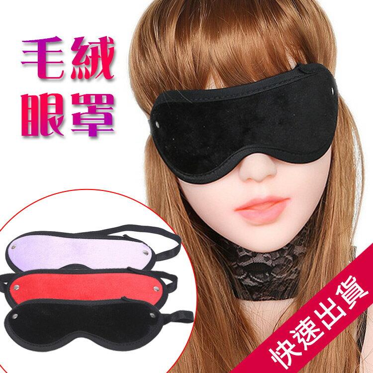 毛絨遮光眼罩 夫妻調情另類 調情眼罩 成人情趣用品 遮光超柔 情趣精品 枕邊玩具