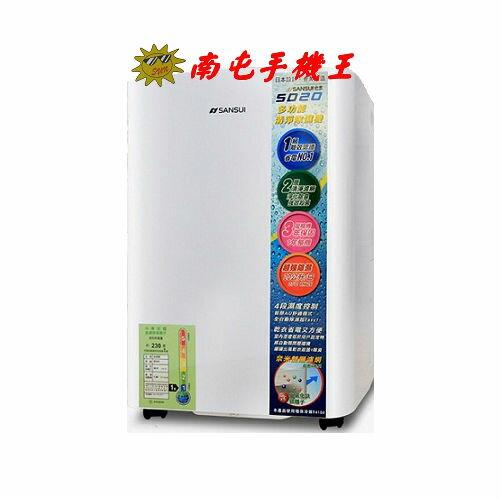 +南屯手機王+山水SANSUI 全效型多功能除濕機 (SD20)【宅配免運費】