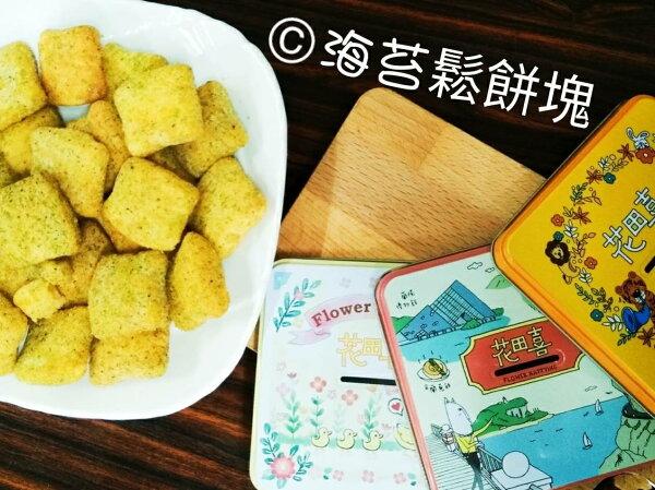 花田喜[成長罐]鬆餅塊-海苔