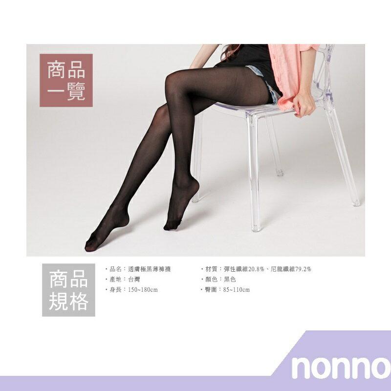 【RH shop】nonno 儂儂褲襪 透膚極黑薄褲襪-7561