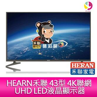 神腦公司貨HEARN禾聯 43型 4K聯網 UHD LED液晶顯示器+視訊盒HD-434K-C1(免運費)