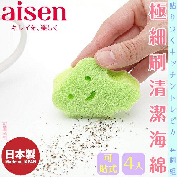 日本品牌【AISEN】極細刷清潔海綿4入-可貼式 K-KX803