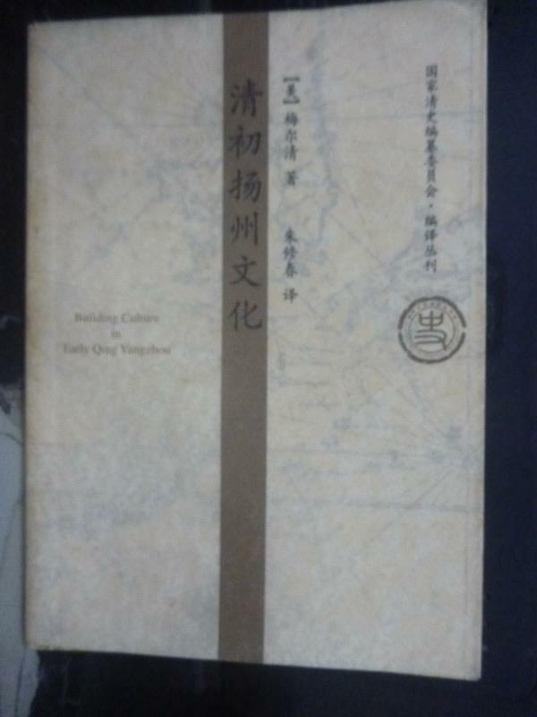 【書寶二手書T1/歷史_IGY】清初揚州文化_梅爾清_簡體書