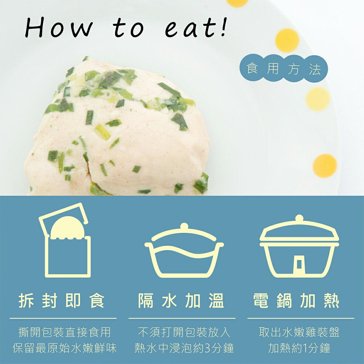 三星鄉小農香蔥(舒肥水嫩雞真空即食包160g)