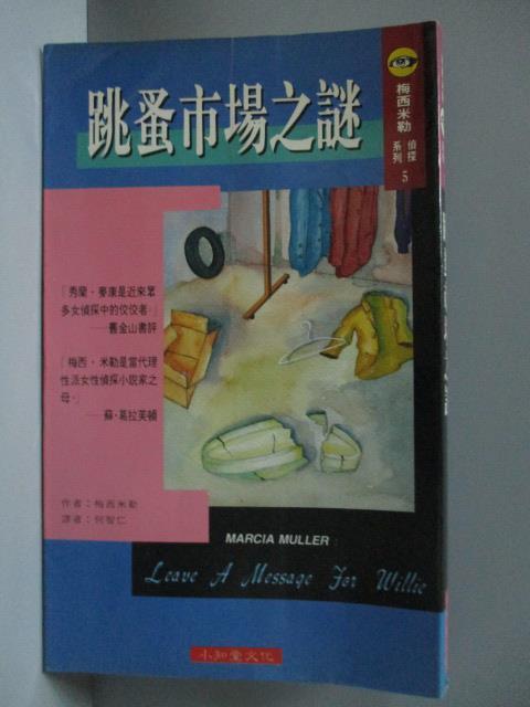 【書寶二手書T1/一般小說_NAJ】跳蚤市場之謎_原價160