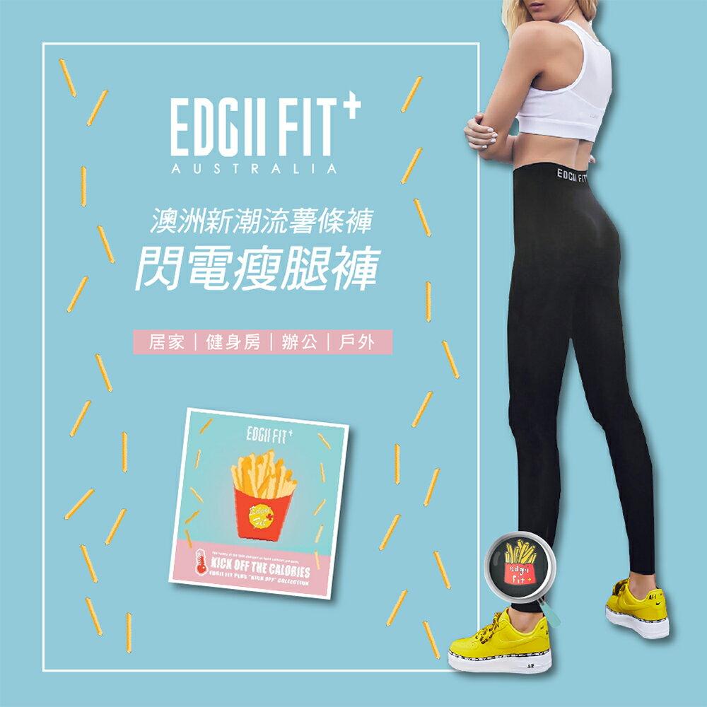 YH Fashion 澳洲新潮流 EDGII Fit+大膽玩美享瘦時尚薯條褲 (塑身 美腿 運動 內搭 塑褲)