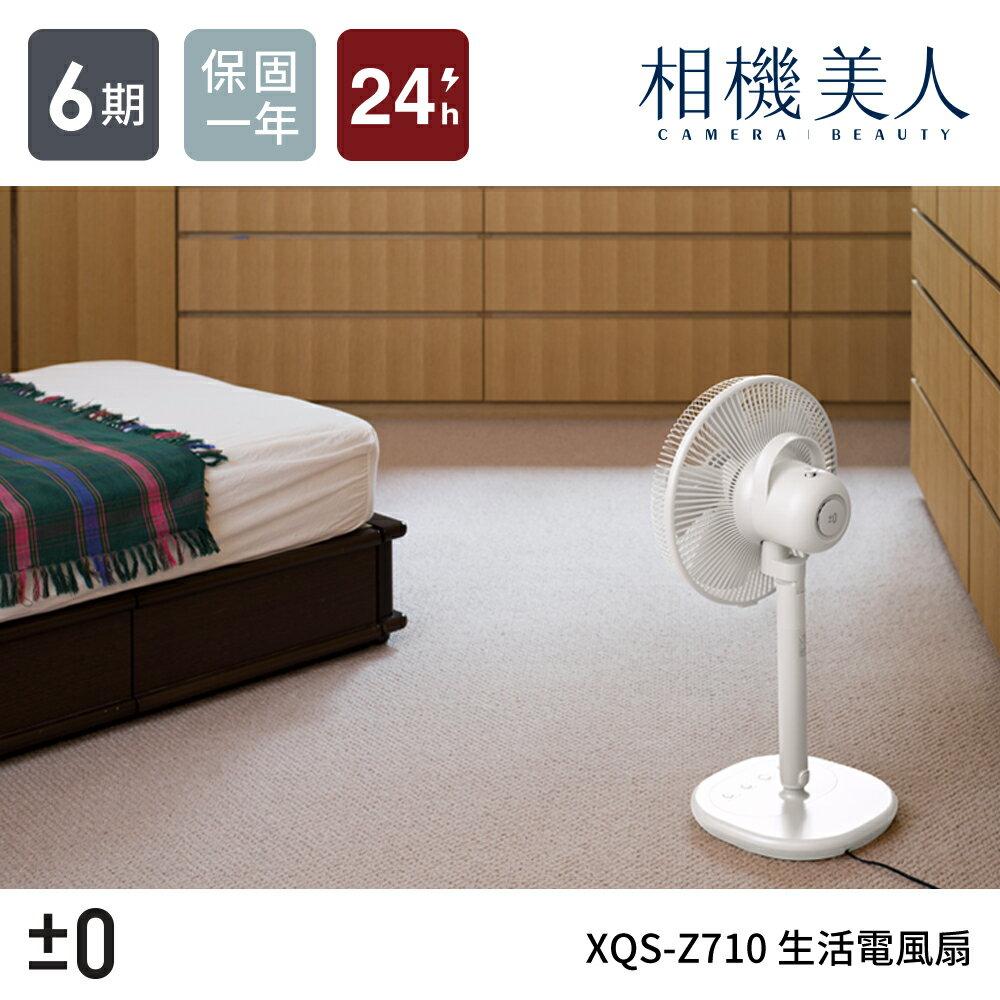 【話題商品】正負零±0 極簡風電風扇 XQS-Z710 12吋 遙控風扇 白色