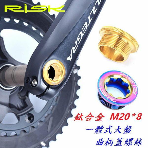 《意生》【一體大盤曲柄螺絲M20*8】RISKTC4鈦合金螺絲齒盤大盤一體式BB軸心固定螺絲大齒盤螺絲中軸螺釘