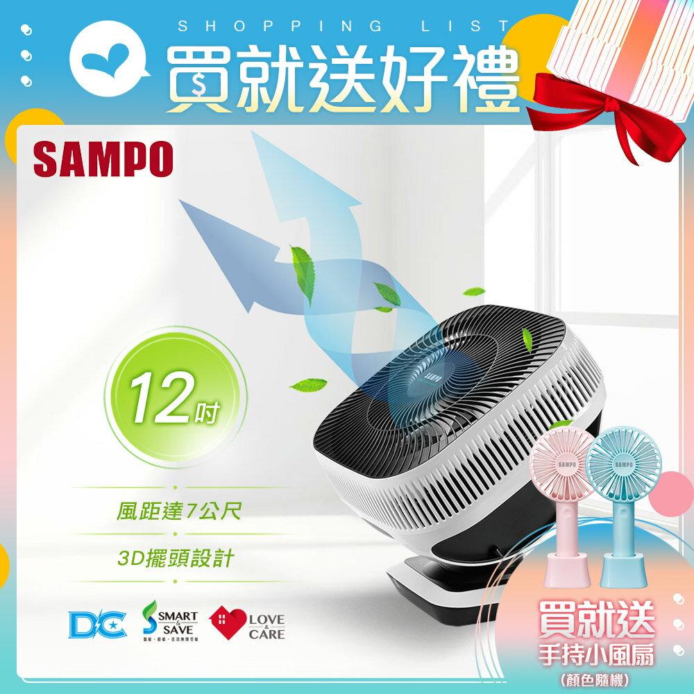 ★送手持風扇★SAMPO聲寶12吋3D自動擺頭DC循環扇 SK-HA12S
