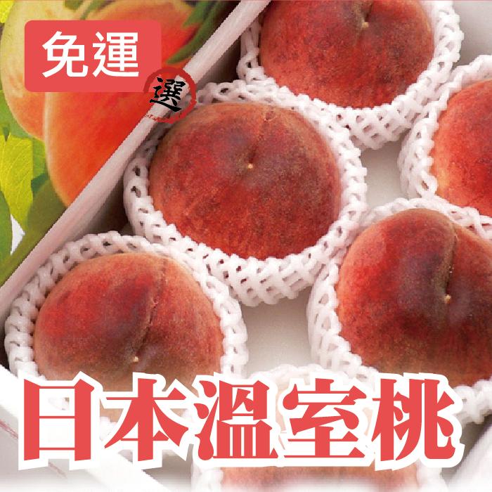 【?實屋】★端午節贈禮★ ◆日本進口溫室水蜜桃 ◆ˋ山梨縣產,日本第一