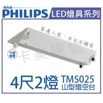 PHILIPS飛利浦 LED TMS025 T8 4尺2燈 山型燈空台  PH430592
