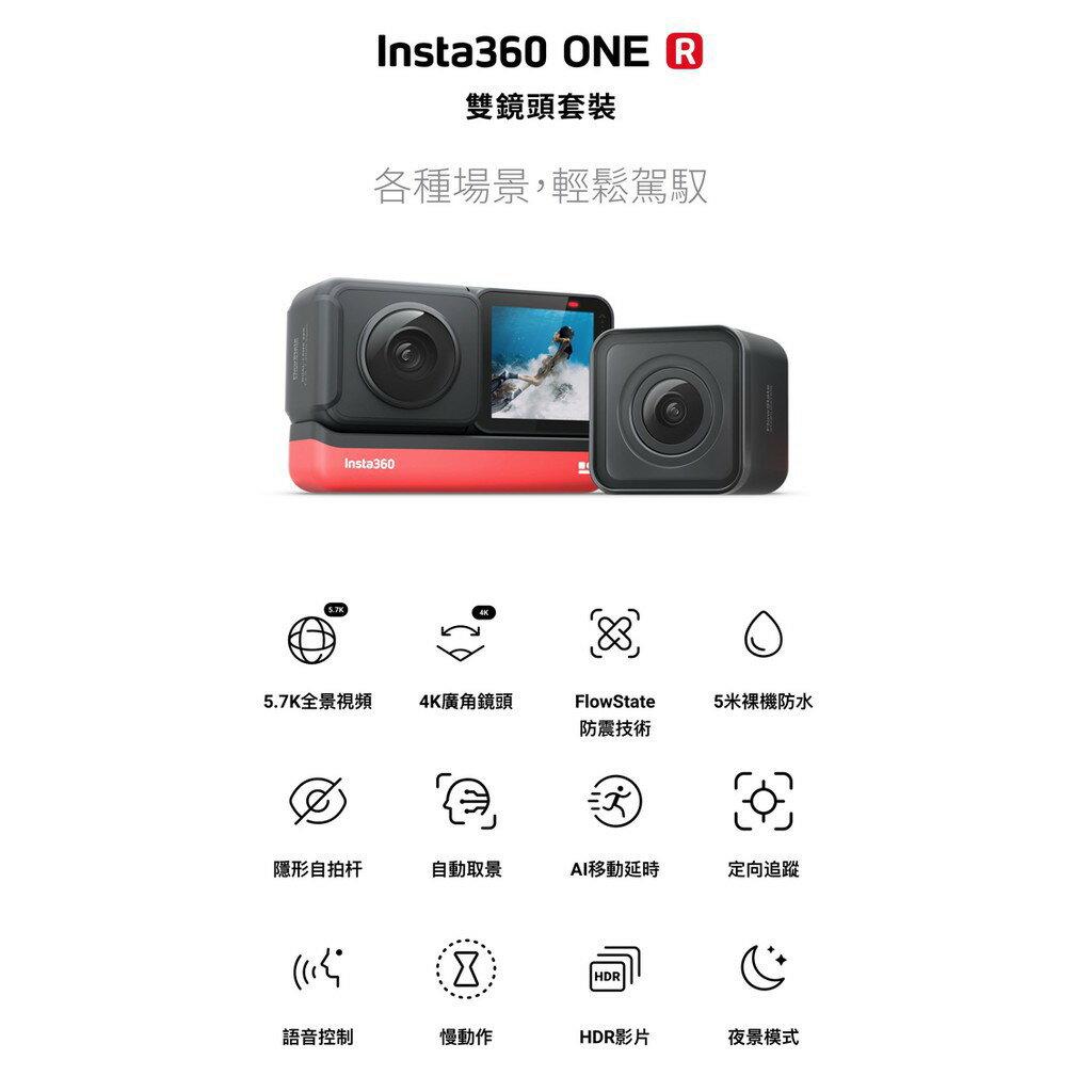 【eYe攝影】現貨 Insta360 One R 機車套餐 含128G+原廠電池+雙充座+自拍桿+保護貼 全景相機