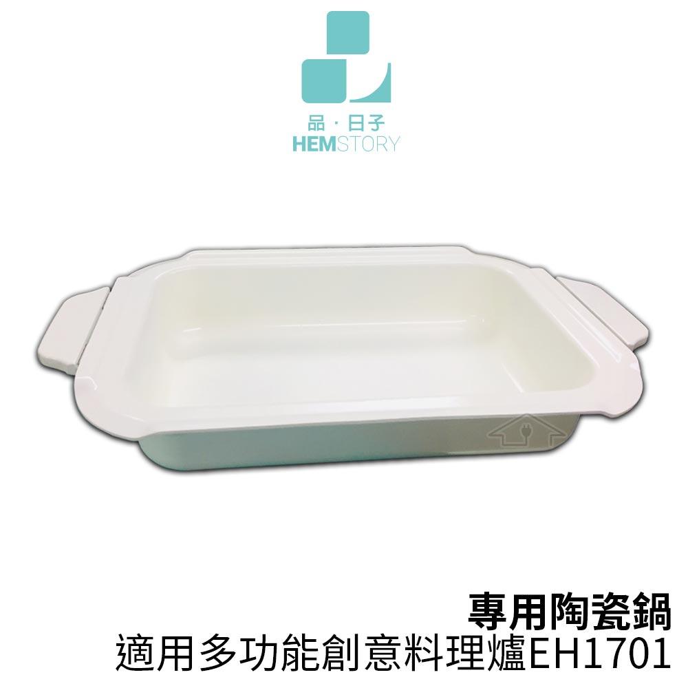 HEMSTORY品日子 專用陶瓷鍋 適用多功能創意料理燒烤爐 EH1701 - 限時優惠好康折扣