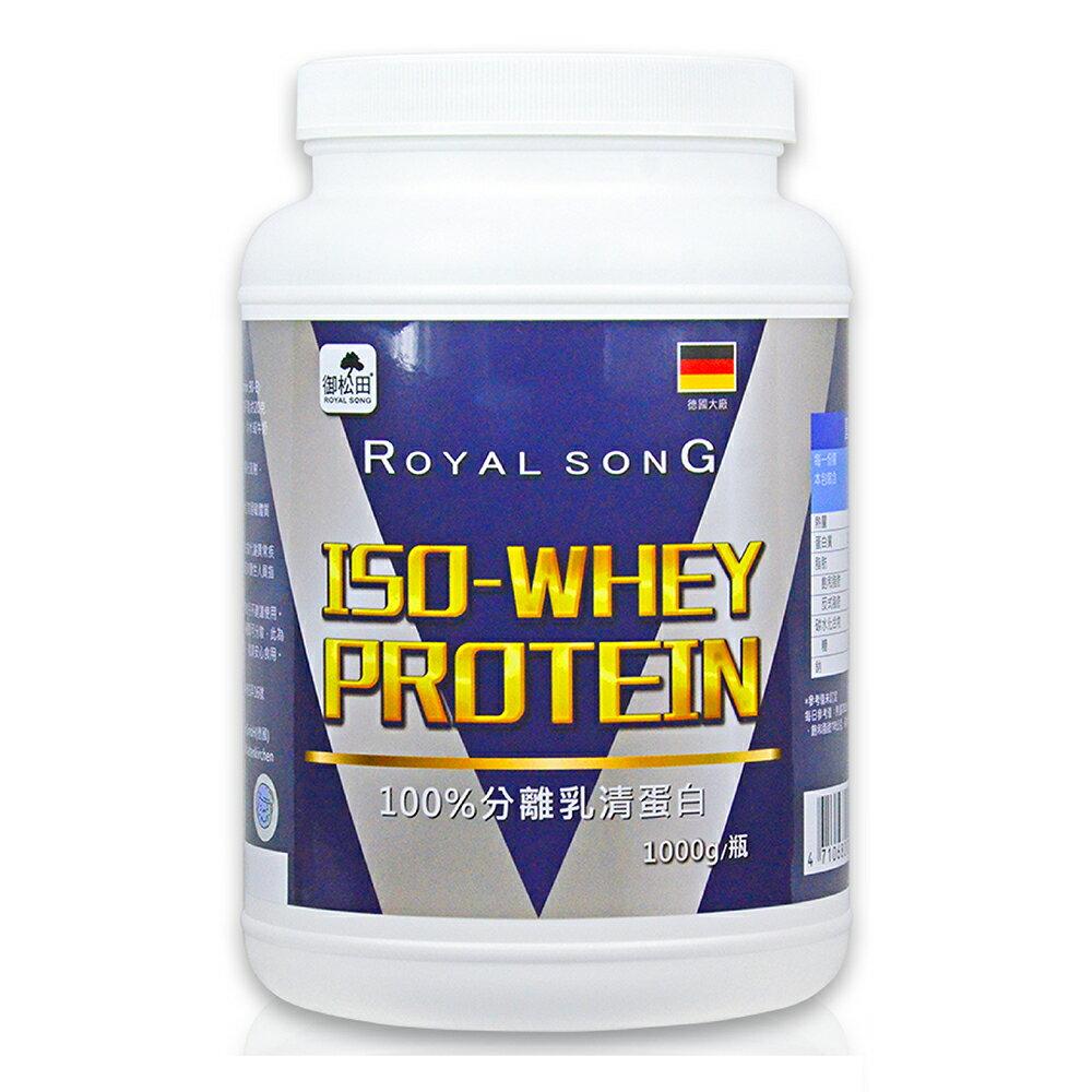 【御松田】100%分離乳清蛋白(1000g/瓶)-1瓶-德國分離乳清蛋白 運動 健身 現貨 免運