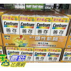 [促銷到11月18日] COSCO CENTRUM MULTI VITAMIN 善存成人綜合維他命錠 310錠 C661934