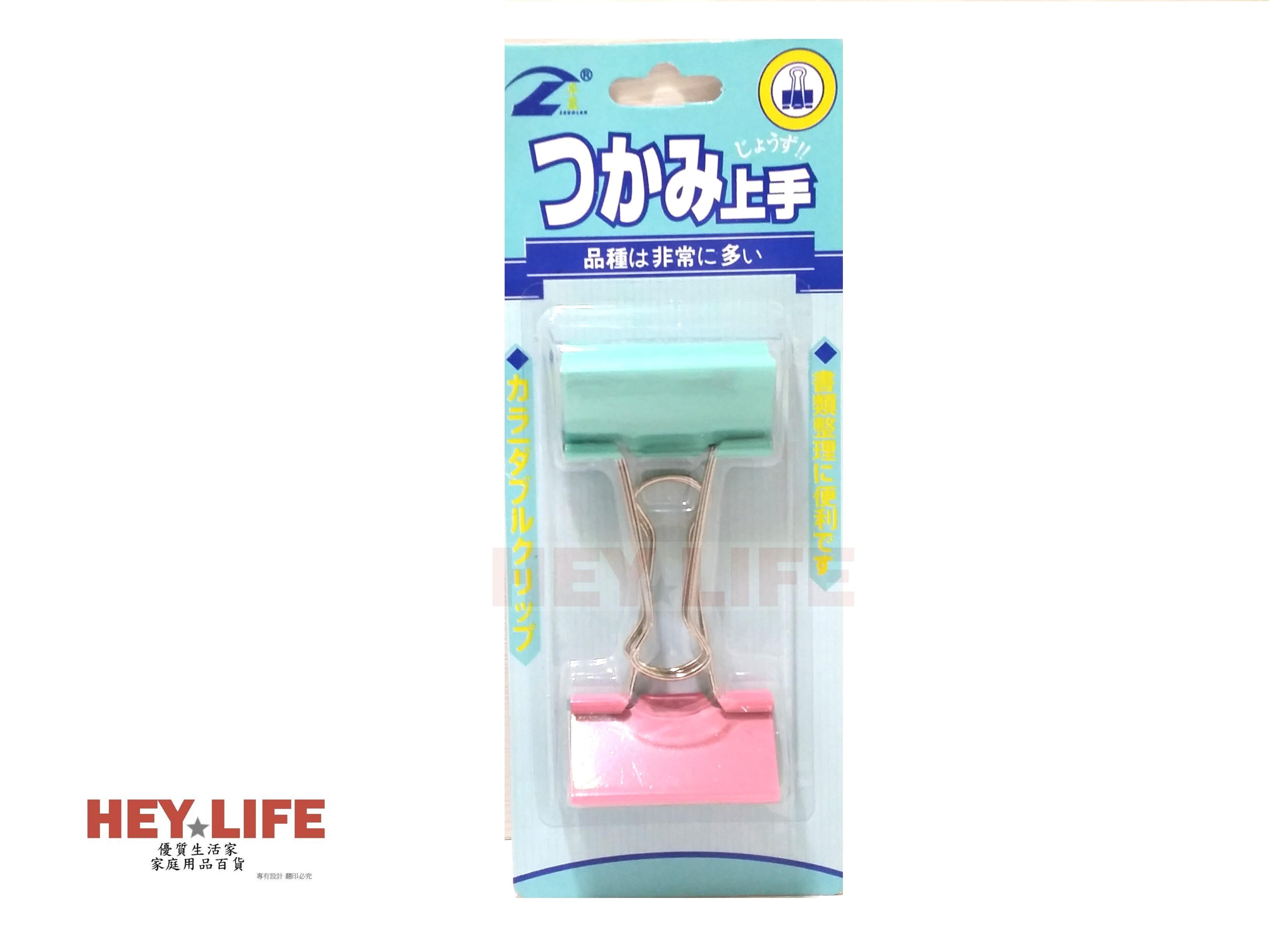 【HEYLIFE優質生活家】長尾夾(彩色)2入 文具夾 夾 優質嚴選 品質保證
