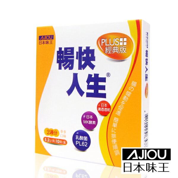 下殺◆原廠◆日本味王暢快人生經典版(10袋╱盒)