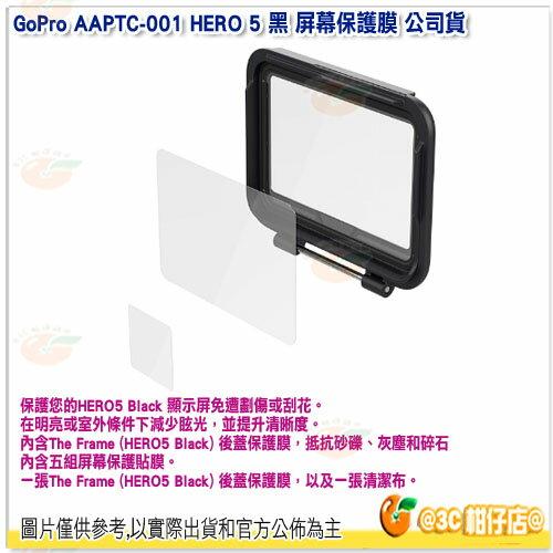 GoPro AAPTC~001 HERO 5 黑 屏幕保護膜 貨 保護膜 Hero5 Bl