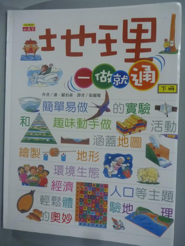 ~書寶 書T7/少年童書_YFI~地理一做就通 下冊 _Aladdin Books Ltd