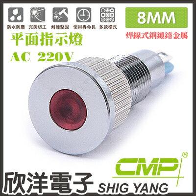 ※ 欣洋電子 ※ 8mm銅鍍鉻金屬平面指示燈 AC220V / S0804-220V 藍、綠、紅、白、橙 五色光自由選購/ CMP西普