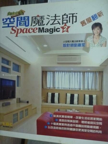 【書寶二手書T7/設計_PIH】空間魔法師2-舊屋翻新_東森電視