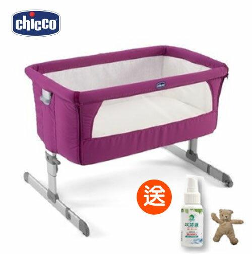【贈抗菌液60ml+玩偶(隨機)】義大利【Chicco】Next 2 Me多功能移動舒適嬰兒床(紫紅色) 0