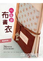純手感‧布書衣:36款純手感&超有型的 書套!^(暢銷 ^)