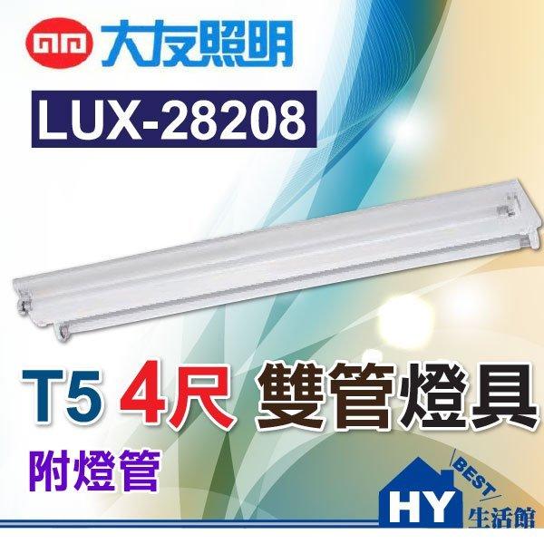 大友照明 LUX-28208 【T5 4尺 雙管燈具 附燈管】。28W*2 山型 吸頂燈具。另售東亞 -《HY生活館》