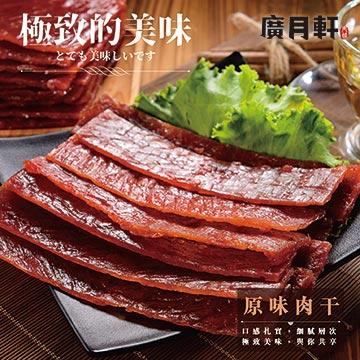 蜜汁豬肉干 肉乾(155g/包)年節 團購美食 伴手禮首選