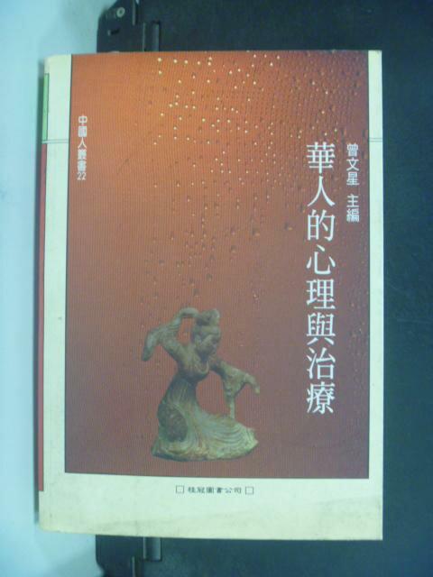 ~書寶 書T4/心理_GCL~華人的心理與治療_ 650_曾文星主編 曾文星主編