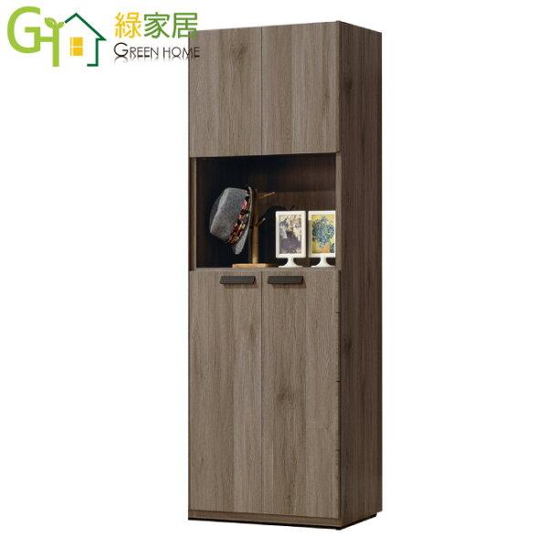 【綠家居】路特時尚2尺多功能高鞋櫃收納櫃組合