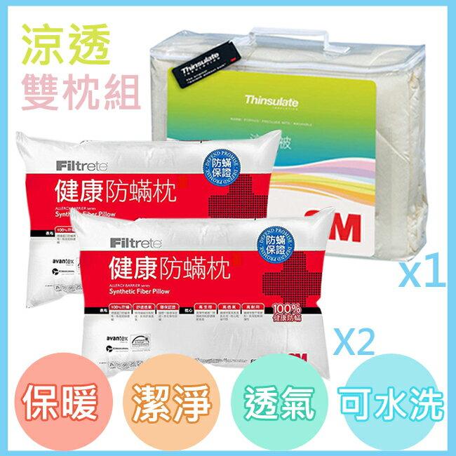 《3M》特價涼透2枕1被組 棉被 被子 冬被 涼被 防螨 Thinsulate新絲舒眠 可水洗涼透被(Z120)*1+健康防螨枕心(AP-A2)*2