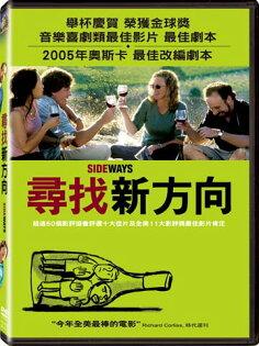 尋找新方向DVD