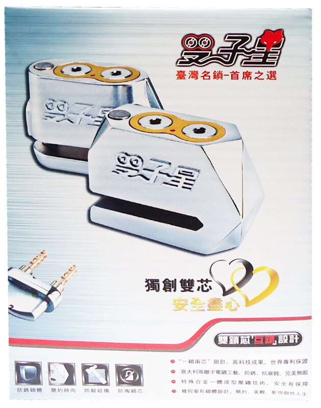 雙子星機車鎖 NEW 五代碟煞鎖 送收納袋 雙鎖心+抗液壓剪 《雙子星》專利機車鎖