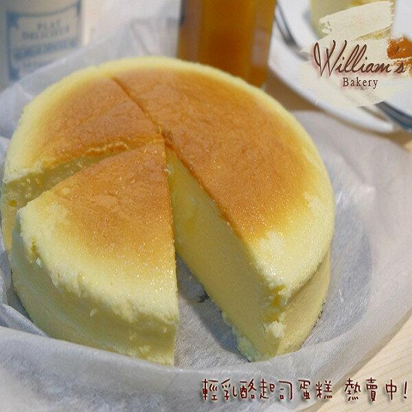 【威廉烘焙】輕乳酪起司蛋糕(原味/巧克力)(7吋, 1入/盒)