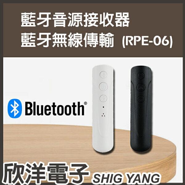 ※欣洋電子※Koopin藍牙音源接收器藍牙無線傳輸(RPE-06)兩色自由選擇#耳機自拍喇叭車用音樂撥放免持聽筒