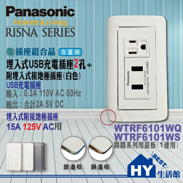 國際牌RISNA系列【雙USB充電插座+接地單插座】附蓋板〔WTRF6101WQ(白+銅邊)WTRF6101WS(白+銀邊)可選〕-《HY生活館》水電材料專賣店