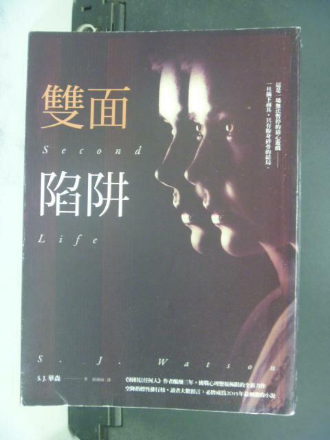 ~書寶 書T9/翻譯小說_NQW~雙面陷阱_S. J. 華森 ~  好康折扣